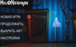 Привет Сосед на андроид apk 1.0